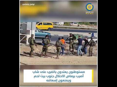 مستوطنون يعتدون بالضرب على شاب أصيب برصاص الاحتلال جنوب بيت لحم ويمنعون إسعافه