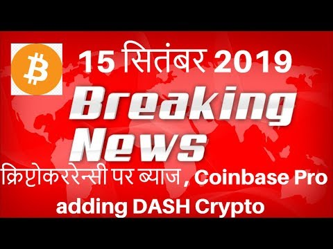 Cryptocurrency Latest News Hindi 15 September 2019