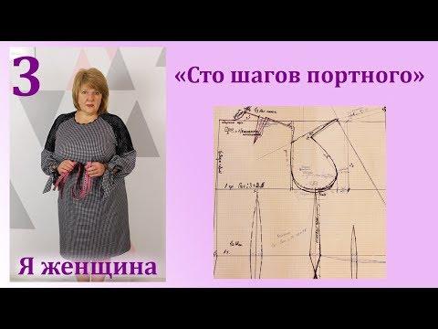 Урок 3. Чертеж Основы платья. Самое полное и подробное построение выкройки. Сто Шагов Портного