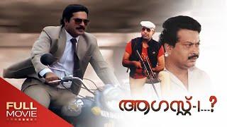 August One Malayalam Full Movie | ആഗസ്റ്റ് വൺ | Amrita Online Movies