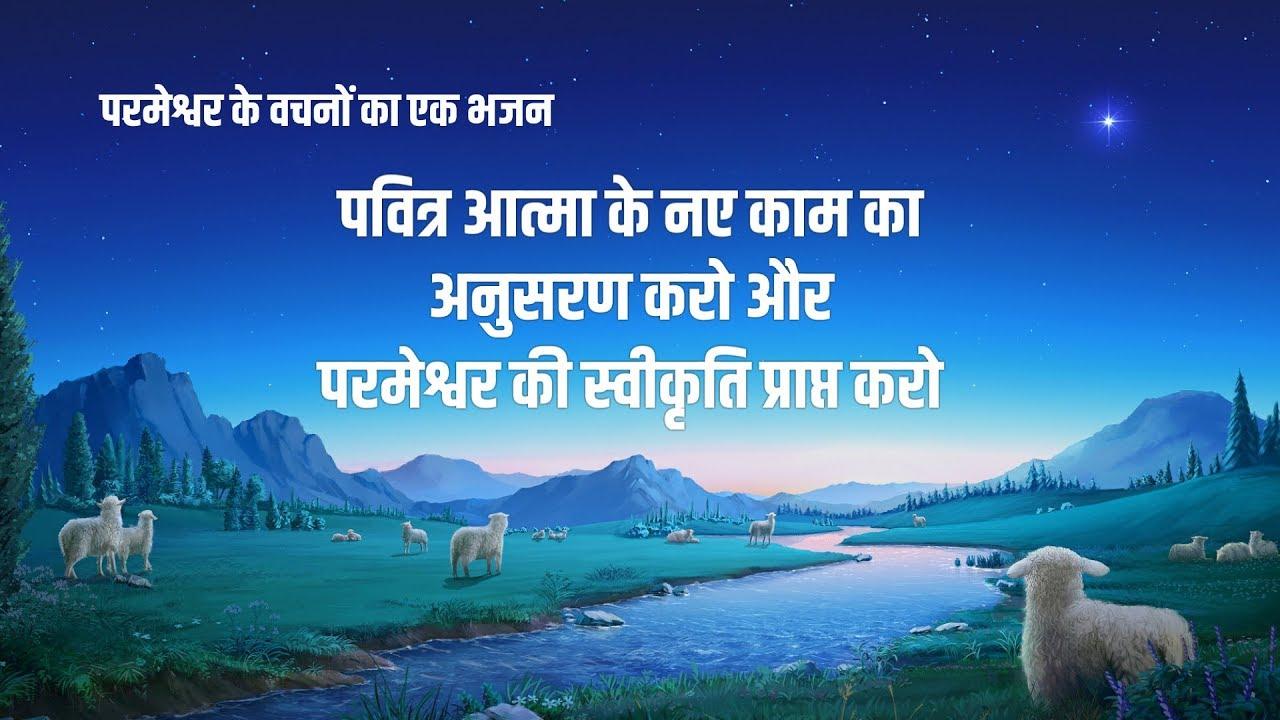 Hindi Christian Song 2020 | पवित्र आत्मा के नए काम का अनुसरण करो और परमेश्वर की स्वीकृति प्राप्त करो