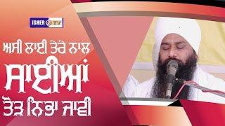 ਅਸੀਂ ਲਾਈ ਤੇਰੇ ਨਾਲ ਸਾਈਆਂ ਤੋੜ ਨਿਭਾ ਜਾਵੀਂ   Baba Amarjit Singh Ji   Isher TV   HD