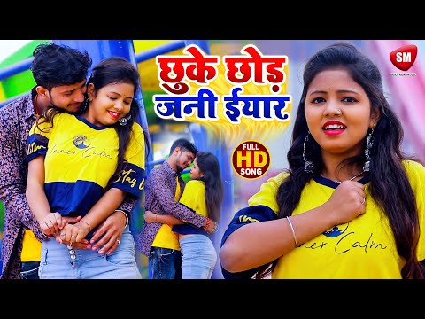 #antra-singh-priyanka-|-छूके-छोड़-जनि-इयार-|-satendra-yadav-|-new-bhojpuri-arkesta-song-2021