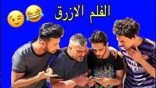 الفلم الازرك - تحشيش عراقي بشدة 2018 - يوميات واحد عراقي