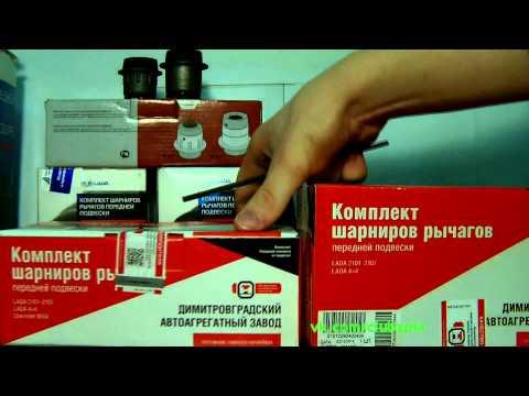 Обзор сайлентблоков рычагов передней подвески ВАЗ 2101-2107, 2121, 2123 ДААЗ,БРТ, СЭВИ