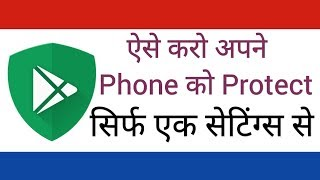How to Enable Google Play Protect in Mobile Phone | Hindi