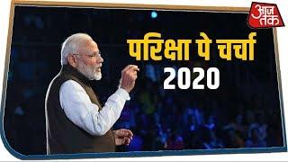 परिक्षा पे चर्चा 2020: Delhi के तालकटोरा स्टेडियम से सुनिए PM Modi को LIVE