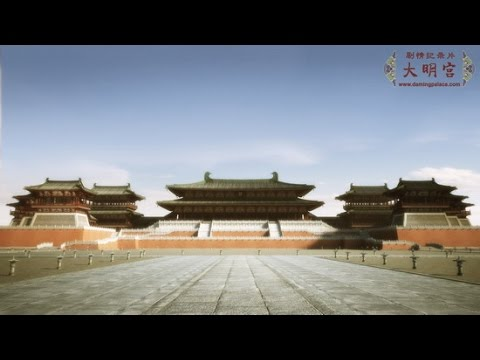 [Documentary] The Daming Palace &Tang Dynasty (618 - 907 AD) 唐朝大明宫