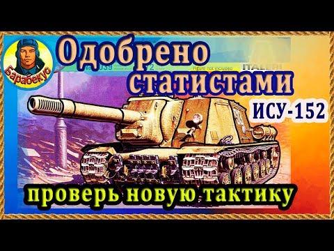 5 ЛЕТ В КУСТАХ-был раком; 1 МЕСЯЦ в атаке – почти статист! Люби свою ИСУ-152 Wot ИСУ 152