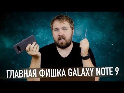 Главная фишка Galaxy Note 9…