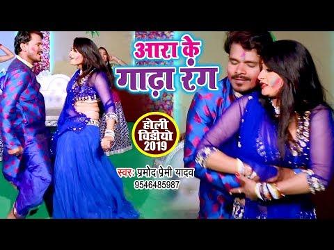 Pramod Premi Yadav (2019) का सबसे धमाकेदार HOLI VIDEO | आरा के गाढ़ा रंग | Bhojpuri Holi Song 2019 HD