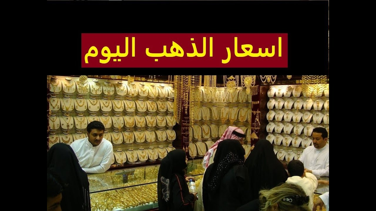 اسعار الذهب اليوم في السعودية الثلاثاء 13 نوفمبر 2018