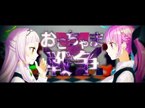 おこちゃま戦争/Covered by紫咲シオン&湊あくあ【歌ってみた】