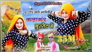 टॉप लगे भाहेली कलाकन्द बुरसेट में   gajendra gurjar \u0026 singer bhupendra khatana hit dj rasiya 2020