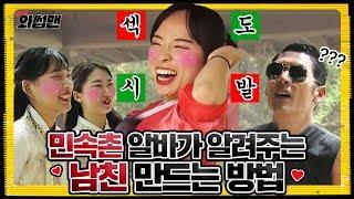 (ENG SUB) 한국민속촌의  레전드, 일수쟁이와 중매쟁이를 만나고 왔다    와썹맨 ep.12   god 박준형