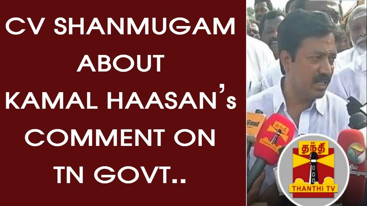 Minister CV Shanmugam about Kamal Haasan's comment on TN Govt | Thanthi TV