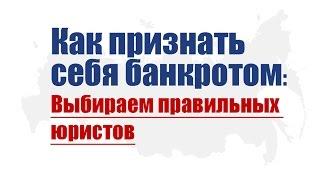 Как признать себя банкротом: Выбираем правильных юристов(http://pokadolgi.ru/ - Оформление банкротства физических лиц, бесплатные консультации, звоните круглосуточно! Как..., 2016-03-04T16:26:34.000Z)