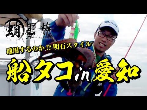 """【蛸墨族】通用するのか!?明石スタイル """" 船タコin愛知 """""""