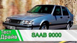 SAAB 9000: Тест Драйв(Сегодня Вашему вниманию представляю видео тест драйв автомобиля, который несмотря на свой возраст достоин..., 2016-03-13T06:56:49.000Z)