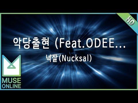 [뮤즈온라인] 넉살(Nucksal) - 악당출현 (Feat. ODEE, Deepflow, Don Mills, 우탄)