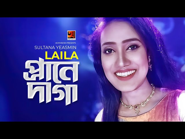 Prane Daga by Sultana Yeasmin Laila mp3 song Download