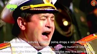 Chór Aleksandrowa: Dzwoni Dzwonek..., Kолокольчик..., The Bell Monotonously Rings...