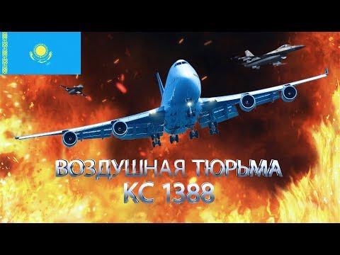 Подробности пропавшего в небе самолета Air Astana KC 1388. Об этом никто не говорит...