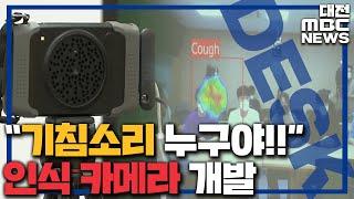 '기침' 인식 카메라..감염병 대응 효과…