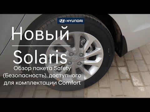 Новый Hyundai Solaris обзор пакета Safety Безопасность , доступного для комплектации Comfort