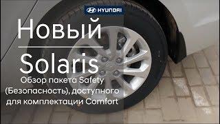 Новый Hyundai Solaris обзор пакета Safety Безопасность , доступного для комплектации Comfort смотреть
