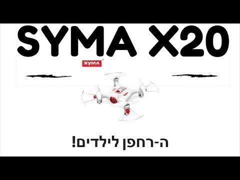 SYMA X20 - הרחפן האידאלי לילדים!