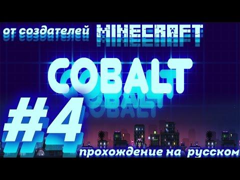 COBALT #4/прохождение на русском