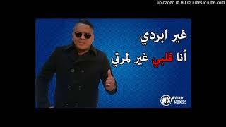 Cheb Mourad 2018   Ghi Berdi Ana Galbi Ghi Lmarti اجمل اغنية  للشاب مراد