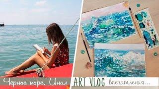 ART vlog: Инал, эскиз акварелью на берегу, вдохновение