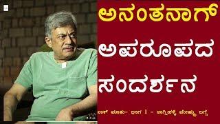 ಅನಂತನಾಗ್ ಸಂದರ್ಶನ | Naak Maatu ನಾಕ್ ಮಾತು-Part1 | About Nagathihalli Chandrashekhar | Parameshwar