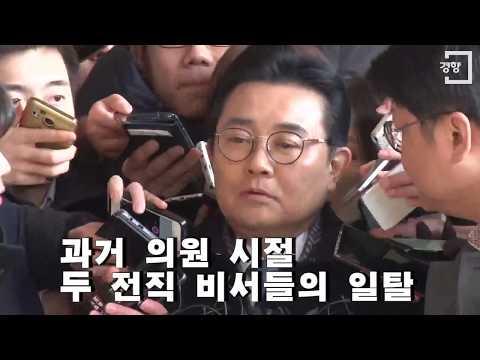 """[경향신문] 전병헌 전 수석 """"일탈은 비서들만"""""""