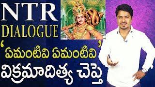 NTR's Dialogue From Daana Veera Soora Karna Movie | Emantivi Emantivi Dialogue | Vikram Aditya