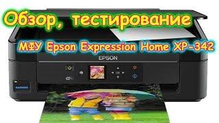 Обзор и тестирование МФУ Epson Expression Home XP-342. (02.18г.) Семья Бровченко.