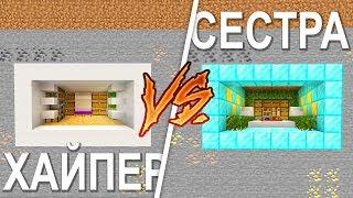 БИТВА ПОСТРОЕК С СЕСТРОЙ - КТО ПОСТРОИТ БУНКЕР ЛУЧШЕ?!? (Minecraft)