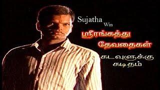 Srirangaththu devathaigal   Kadavulukku Kaditham   Writer Sujatha   Web Series Episode 2