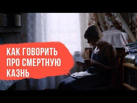 Как говорить про смертную казнь – CityDog.by – журнал о Минске