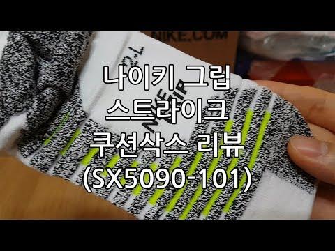 나이키 그립 스트라이크 쿠션삭스 리뷰 (축구 양말, 풋살 양말) // SX5090-101