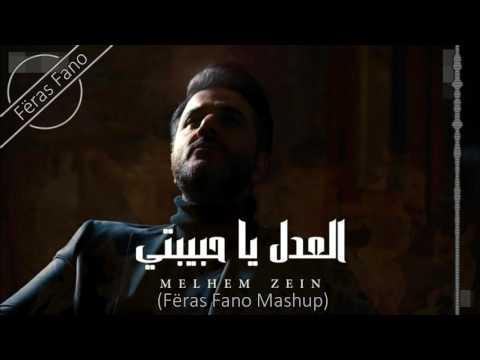 ملحم زين - العدل يا حبيبتي   (Melhem Zein - El Adl Ya Habibaty (Fëras Fano Mashup)