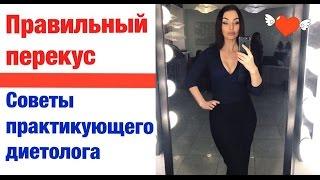 Правильный перекус | Перекус на бегу | Рациональный перекус | Супердиетолог Наталья Севастьянова