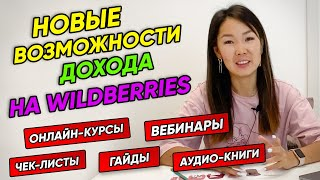 Продажа цифровых товаров на Wildberries