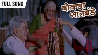 Man Akashache Vhave - Beautiful Marathi Song by Suresh Wadkar - Bokya Satbande - Dilip Prabhavalkar