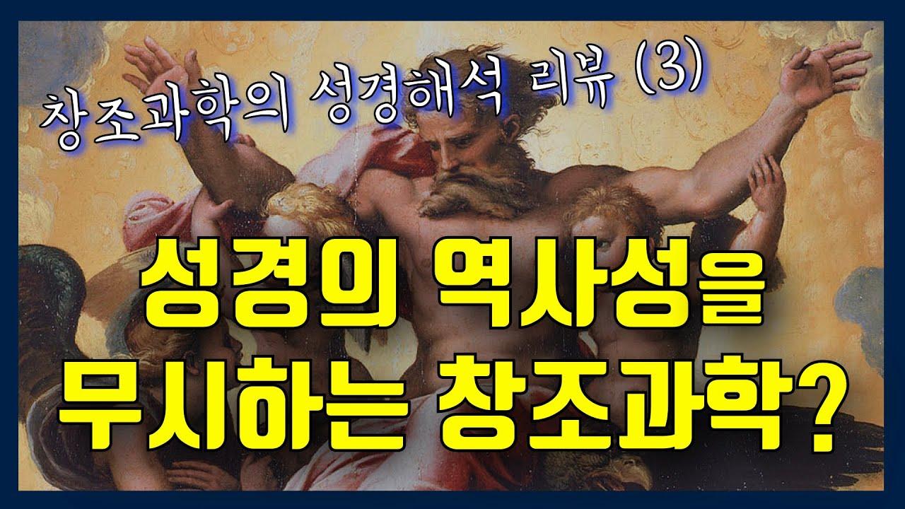 창조과학의 성경해석 리뷰 (3) - 성경의 역사성을 무시하는 역설 - 전성민의 골목신학당 20190920