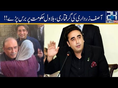 Bilawal Bhutto Press