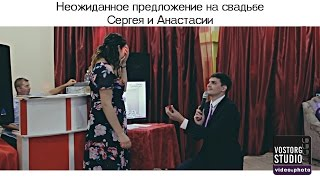 Неожиданное предложение на свадьбе