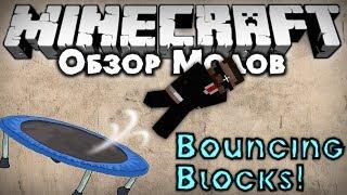 Обзор модов #162 [Блоки-Батуты! (Попрыгаем?) / Bouncing Block Mod ]